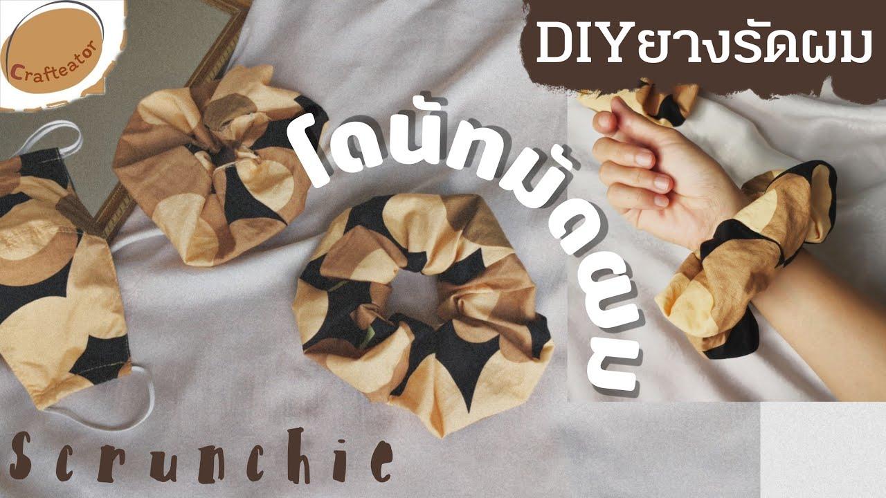 How to make Scrunchie | วิธีเย็บยางมัดผม โดนัทมัดผม แบบปังๆ ดั่งเนตไอดอล | 𝘾𝙧𝙖𝙛𝙩𝙚𝙖𝙩𝙤𝙧
