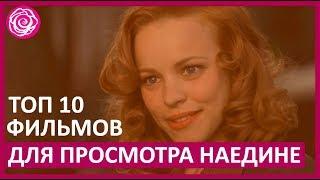 🔴 10 ФИЛЬМОВ ДЛЯ ПРОСМОТРА НАЕДИНЕ С СОБОЙ    ★ Women Beauty Club