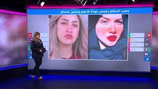 أحكام مشددة بالسجن تصل لعشر سنوات لفتيات تيك توك في مصر
