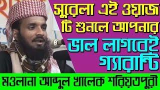 bangla waz 2016 abdul khalek soriotpuri হৃদয়বিদারক বাংলা ওয়াজ mahfil আব্দুল খালেক Part-3