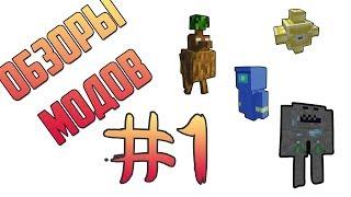Обзор модов #1 (мод на элементальных животных) Elemental Pets 1.12.2 на майнкрафт 1.12.2