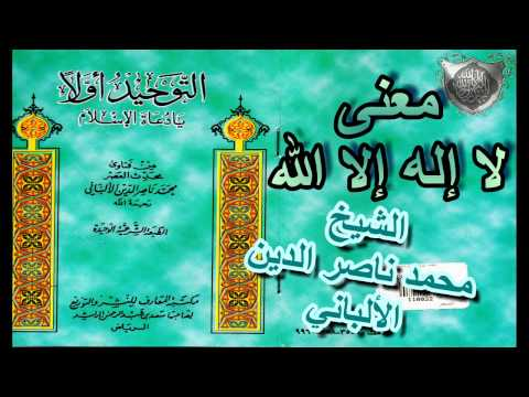 [Shaykh Al Albani] معنى لا إله إلا الله [Le Sens De La Ilaha Illa Allah]