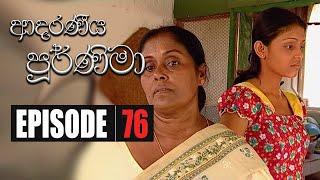 Adaraniya Purnima | Episode 76 ( ආදරණීය පූර්ණිමා ) Thumbnail