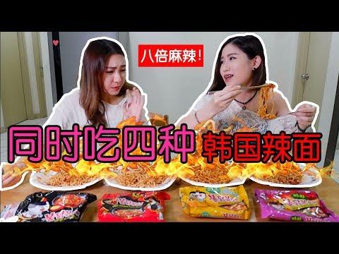 【挑战】一次过吃完四种韩国辣面!麻辣版韩国辣面 我们都哭惨了!