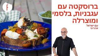 אחד על אחד עם ישראל אהרוני - ברוסקטה
