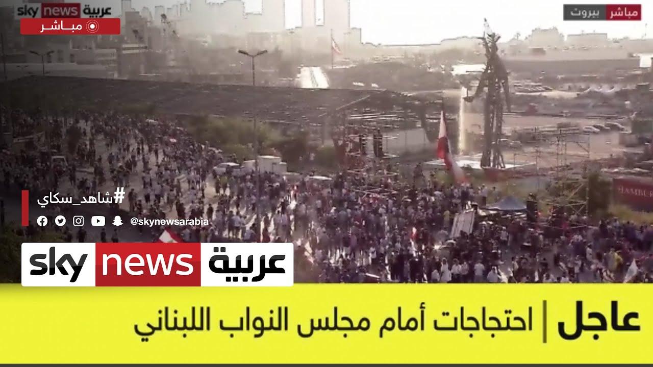 لبنان.. تفريق المحتجين قرب البرلمان مع إحياء ذكرى مرفأ بيروت