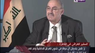 بالفيديو.. مسؤول عراقي: لا نقبل التدخل في شئوننا