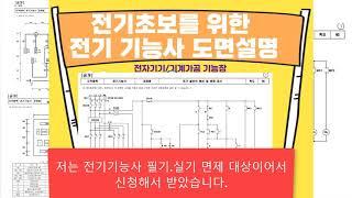 전기초보를 위한 전기기능사공개문제  도면설명