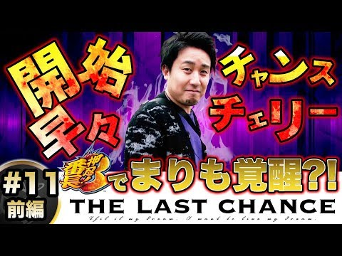 THE LAST CHANCE11 3
