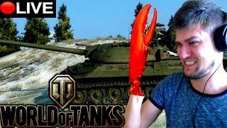 БОЙ С ПОДПИСЧИКАМИ, КНЯЗЬ РАКУЕТ НА ИС-7 18+ ➤ World of Tanks