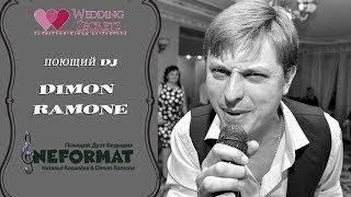 """Поющий Дуэт Ведущих """"Неформат"""" в Николаеве.Живая музыка. Свадьба, выпускной, корпоратив, юбилей."""