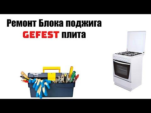 Почему не работает электроподжиг на плите Gefest ? Ремонт газовой плиты. БЛОК ПОДЖИГА.
