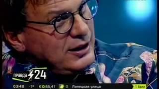 Правда 24  Лена Ленина