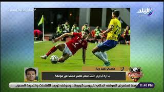 عبد ربه: موسيماني ساهم في تعادل الإسماعيلي.. ومنافسة الدراويش على الدوري «صعبة»
