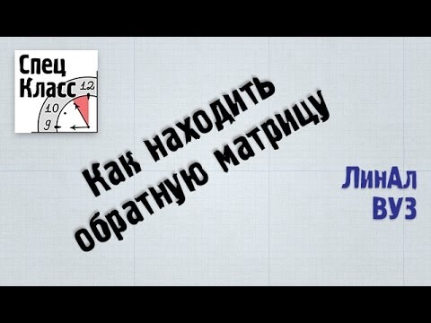 Как находить обратную матрицу - Bezbotvy