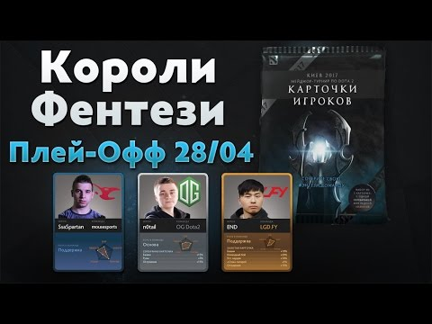 видео: kiev major: КОРОЛИ ФЕНТЕЗИ [28/04 : ПЛЕЙ-ОФФ]