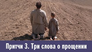 Притчи 3. Три слова о прощении