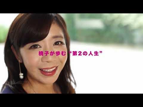 桃子、48歳にしてAVへ。