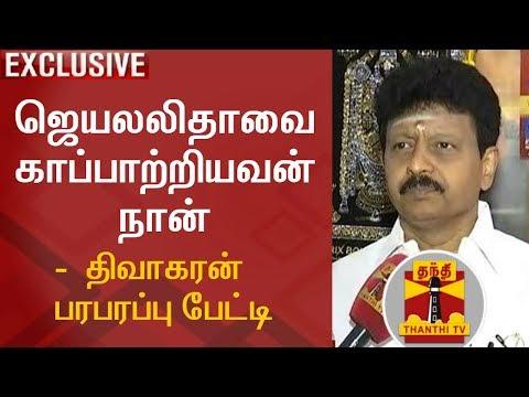 EXCLUSIVE | Late TN CM Jayalalithaa was saved by Me - Divakaran | Thanthi TV