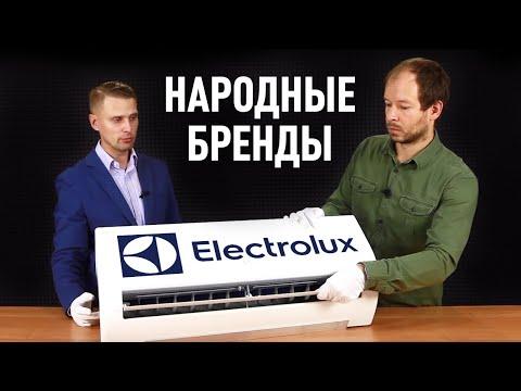 Кондиционер electrolux eacs 09hat n3 видео обзор