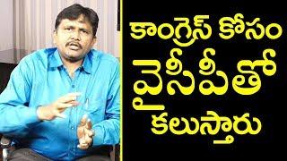 Babu Ready To Accept Jagan For Congress | కాంగ్రెస్ కోసం వైసీపీతో కలుస్తారు