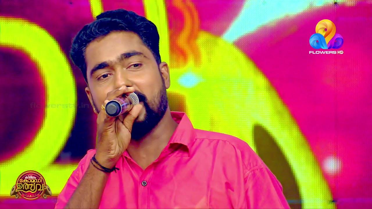 തകർത്തു...!!! ഉത്സവ വേദിയിൽ കിടിലൻ മിമിക്രി കോംപെറ്റീഷൻ | Comedy Utsavam | Viral Cuts | Flowers