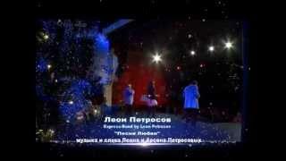 "Леон Петросов - ""Песня о Любви"" (Russian)"
