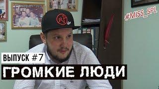 Константин Хомич - про обзоры, бренды и бизнес - #miss_spl