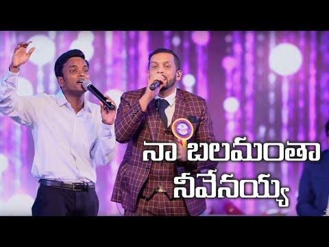 Naa Balamantha | Christopher Chalurkar | Sammy Thangiah | Telugu Worship Song