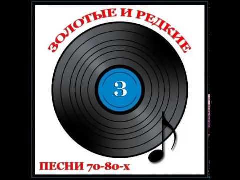 Золотые и редкие песни 70 80 х youtube.