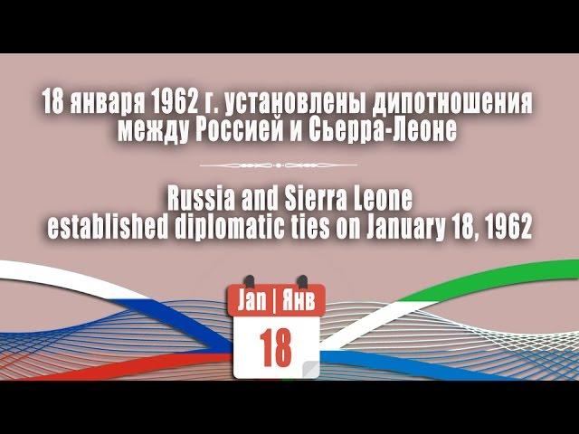 Россия-Сьерра-Леоне 55 лет   Russia-Sierra Leone 55 years