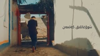 Sowghatliq Ketmen - Uyghur Rap