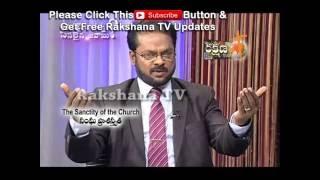 సంఘ పవిత్రత అంటే ఏంటి ? Answer By - Rev. Dr.L.K.Mruthunjaya - Rakshana TV