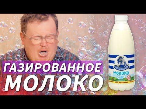 СВОИМИ РУКАМИ - ГАЗИРОВАННОЕ МОЛОКО