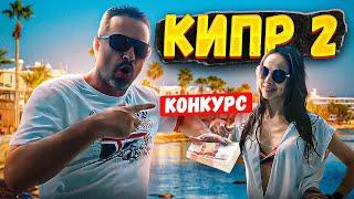 Кипр 2021 морские пещеры белые камни конкурс Лимасол