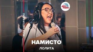 Лолита - Намисто (#LIVE Авторадио)