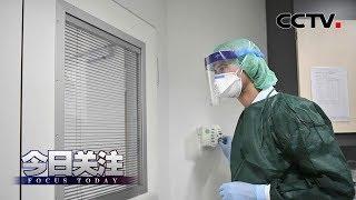 《今日关注》全球确诊超185万 疫情未缓美欲5月放松防控?20200413 | CCTV中文国际