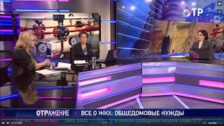 ОТРажение 30 01 2017 Все  о ЖКХ - новые правила расчетов в сфере ЖКХ