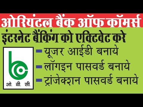 [Hindi] How to activate internet banking in Oriental Bank of Commerce (OBC) online