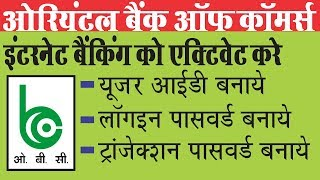[Hindi] كيفية تفعيل الخدمات المصرفية عبر الإنترنت في الشرقية بنك التجارة (OBC) على الانترنت