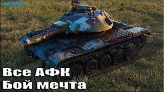 Дуракам везёт?!?!? Все АФК ✅ T49 на фугасах World of Tanks