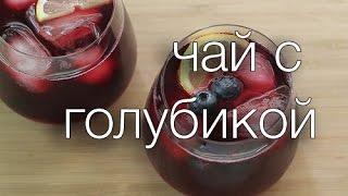 Чай с голубикой #Рецепты SMARTKoK