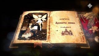 Авторская ТВ-Программа «Инсайт от Алёны Кравец»  Серия «Сказки». Глава 4.
