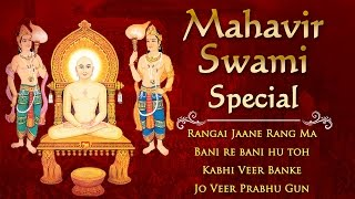Mahavir Swami Special Jain Stavans | Mangal Karo Mahavir | Jai Jinendra