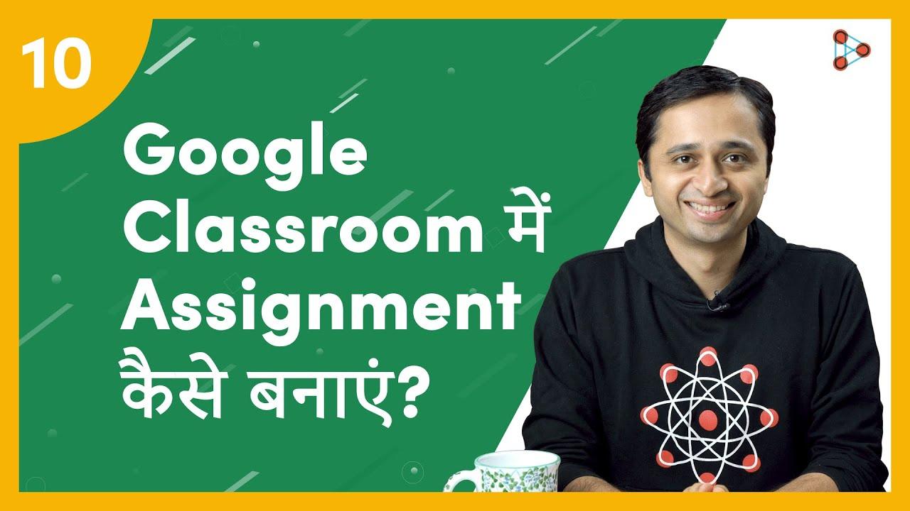 Google Classroom में Assignments कैसे बनाएं? | Ep.10 | Don't Memorise