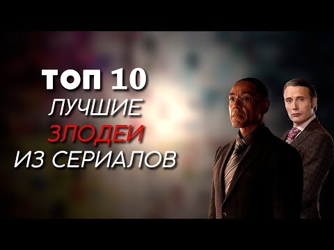 ТОП-10 | ЛУЧШИЕ ЗЛОДЕИ ИЗ СЕРИАЛОВ - Ruslar.Biz