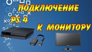 Як підключити PS4 до монітора. Огляд перехідника HDMI-VGA.