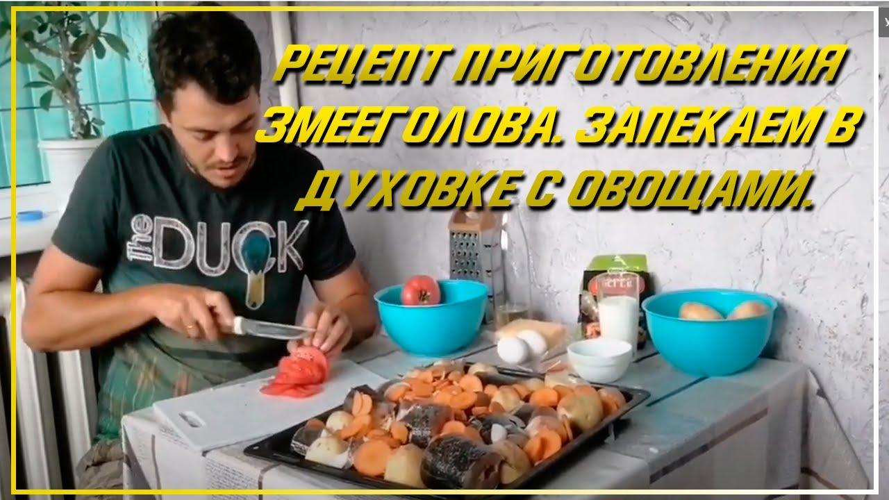 Рецепт приготовления змееголова. Запекаем рыбу в духовке с овощами. Вкусные блюда из рыбы.