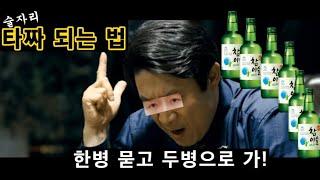 술자리 타짜 되는 법 (술잘마시는법 술안취하는법 술자리…