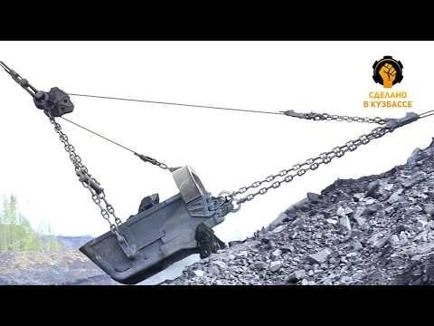 Телеканал «Сделано в Кузбассе»HD: Шагающий экскаватор ЭШ 20/90С